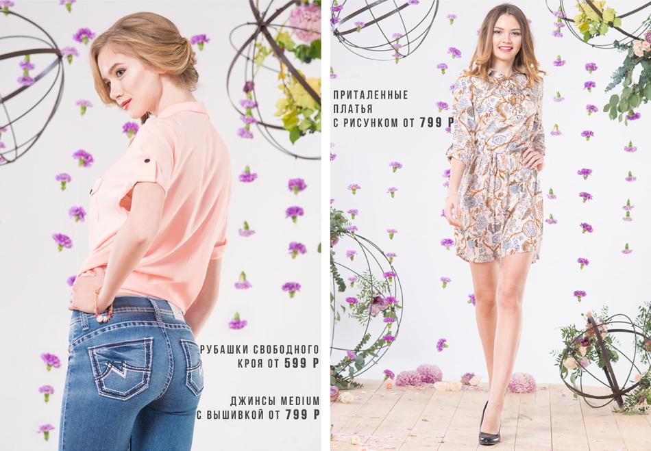 Коллекция Модной Женской Одежды Доставка