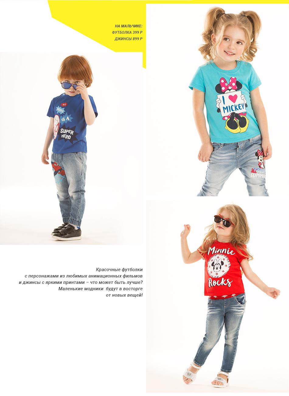 Детская Одежда Глория Джинс