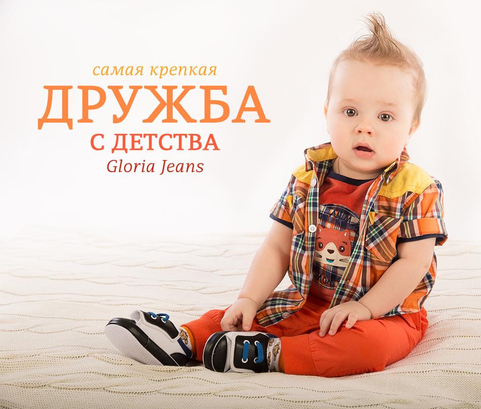 Глория Джинс Дети Каталог Доставка