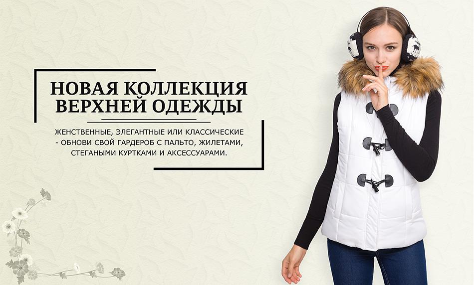 Слоган Женская Одежда