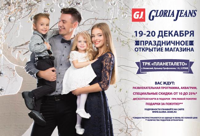 Глория Джинс Волжский С Доставкой