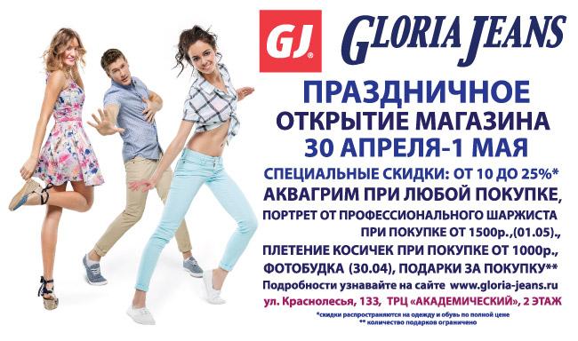 Как в интернет магазине глория джинс сделать заказ
