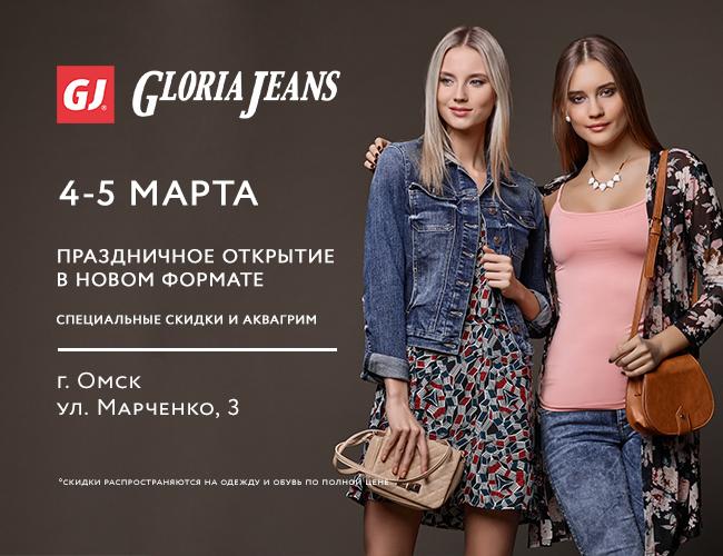 Глория Женская Одежда