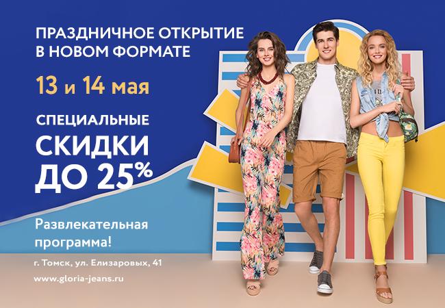 Одежда Глория Джинс Интернет Магазин С Доставкой