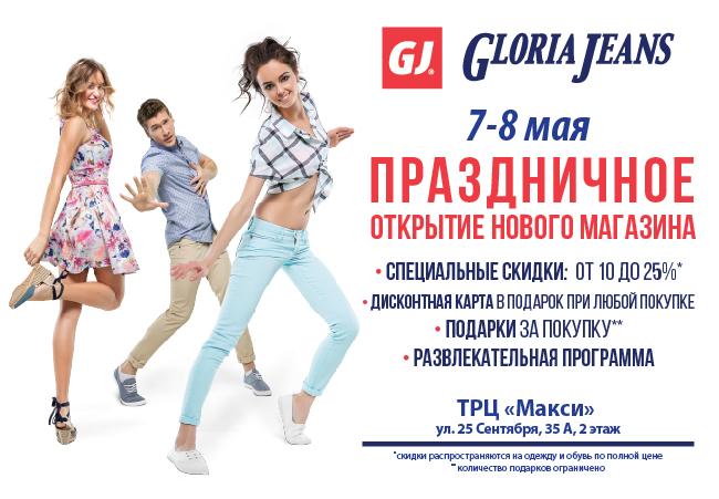 Глория Джинс Официальный Интернет Магазин Доставка
